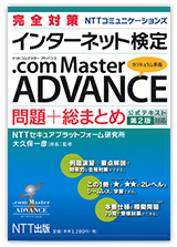 .com Master ADVANCE(ドットコムマスターアドバンス)