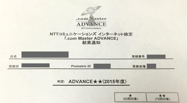 .com Master ADVANCE(ドットコムマスターアドバンス)合格証