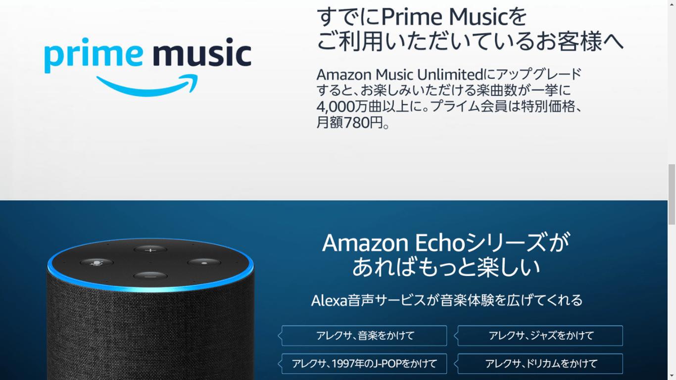 「Amazon Music Unlimited」無料体験