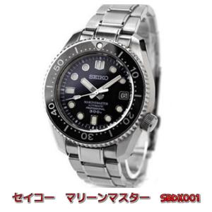 セイコー マリーンマスター SBDX001