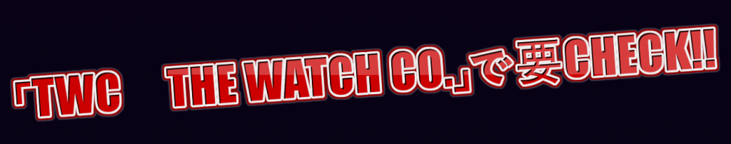 「TWC THE WATCH CO.」で要CHECK!!