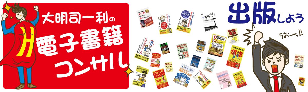 大明司一利の電子書籍コンサル