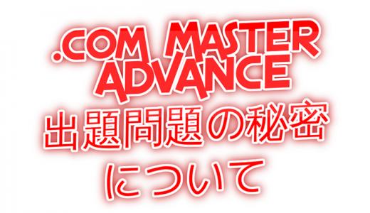 .com Master ADVANCE(ドットコムマスターアドバンス)の問題集【過去問・練習問題・難易度・合格率・最新・申し込み・試験日】