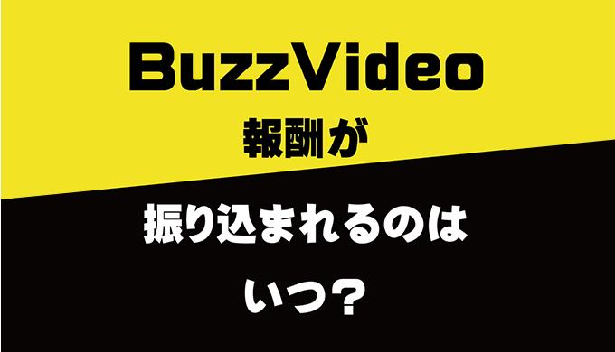 バズビデオ(BuzzVideo)の報酬(収益)の振り込み日(入金日、引き出し日)はいつ?