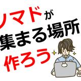 栃木県のノマドワーカーやフリーランスが集まる場所|Wi-Fi電源あり無料
