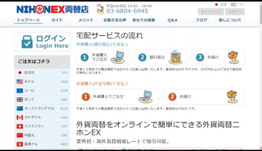海外旅行時の外貨両替はNIHONEX両替店(外貨両替二ホンEX)の宅配サービスが便利でおすすめ!