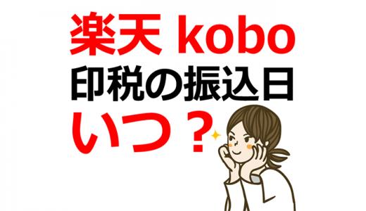 楽天koboの電子書籍の印税の振込日(入金日)はいつ?