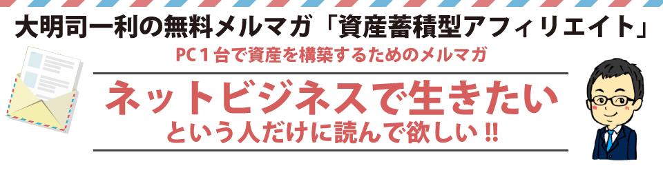 大明司一利の無料メルマガ