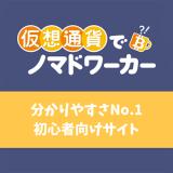 仮想通貨でノマドワーカー│ビットコインの買い方