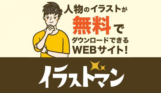 人物のイラストが無料でダウンロードできるwebサイトを紹介