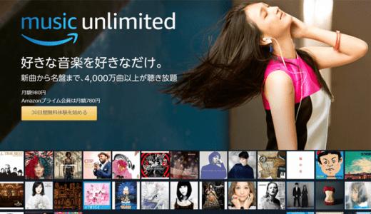 「Amazon Music Unlimited」4か月99円キャンペーン口コミ・レビュー