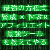 【購入特典】最強WordPressテーマ「賢威」とリライトツール「MSR メイン・サイト・リライター」で構築するブログサイトで稼ぐ