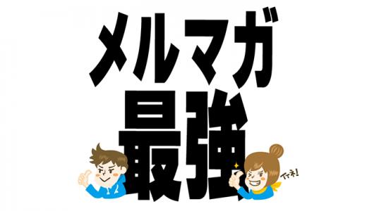 資産蓄積型アフィリエイト無料メルマガ限定公開!