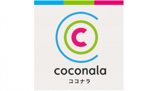 ココナラでの出品者ランクがプラチナに!売上を上げる方法教えます!