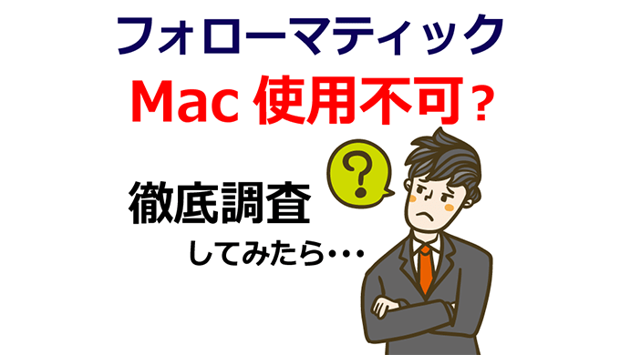 フォローマティックXYはMacで使用できない?徹底調査した結果・・・