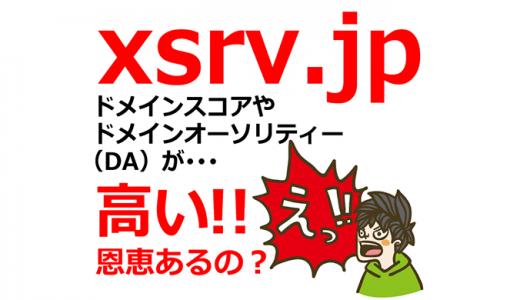 xsrv.jpのドメインスコアやドメインオーソリティー(DA)が高いけど恩恵あるの?【エックスサーバープレゼントドメイン】