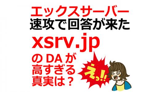 エックスサーバーに直接問い合わせしてみた!プレゼントドメインxsrv.jpのSEO