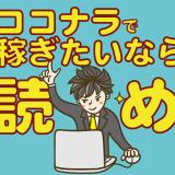 【ココナラで稼ぐノウハウ本おすすめ7選】副業で稼ぎたいなら読んでおけ!