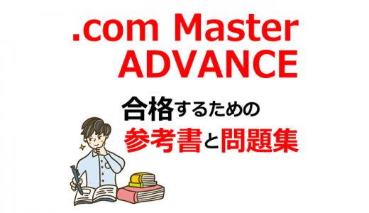 .com Master ADVANCE(ドットコムマスターアドバンス)最新勉強法【難易度・時間・参考書・問題集・過去問】
