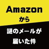 Amazon Prime 会員向け購読プログラム「Prime Reading」へのご招待メールが届いた!!
