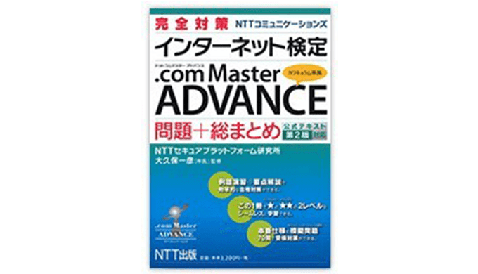 .com Master ADVANCE(ドットコムマスターアドバンス)の難易度が上がったぞ【過去問・合格率】.jpg