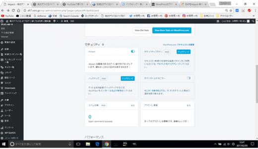 WordPressプラグイン「Jetpack」でプラグインを自動更新にする方法