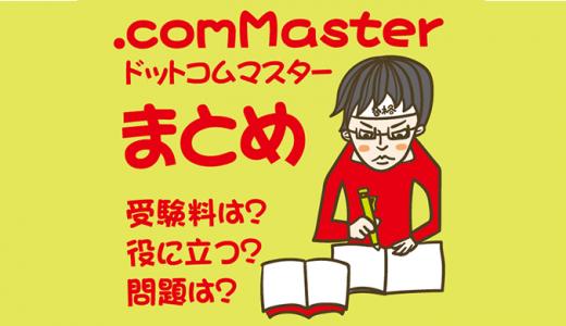.comMasterの受験料はいくら?ドットコムマスターは就職に有利?受験問題もあり