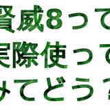 賢威8は賢威7と比較してどうなの?WordPressテーマの評価・口コミ・レビュー