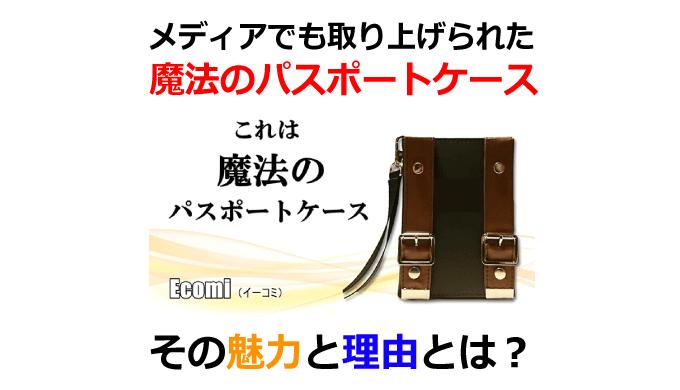 【パスポートケース】コミュニケーション機能付きがメディアで話題【海外旅行】