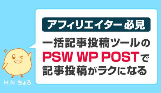 記事投稿ツールの「PSW WP POST」で記事投稿の手間が半分以下になる