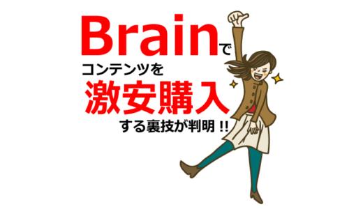 【裏技】Brain(ブレイン)でコンテンツを激安で購入する方法が判明!
