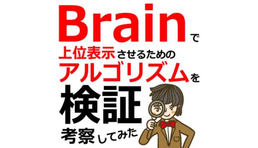 Brain(ブレイン)コンテンツ販売の検索上位表示アルゴリズムの検証と考察