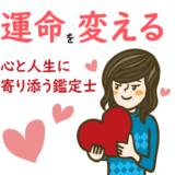 大手占いの館のトップの鑑定士・珠清(JUSEI)先生【スピリチュアルヒーリング・霊視・タロット】
