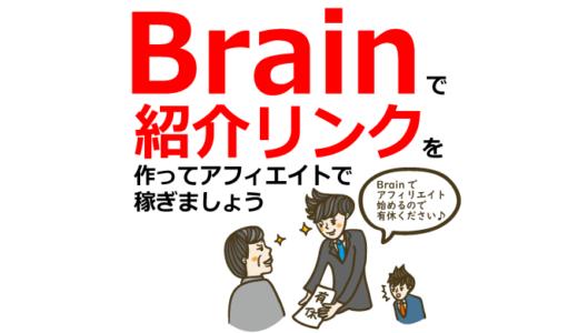 Brainのアフィリエイトリンクの作り方!紹介リンクで稼ぐ方法