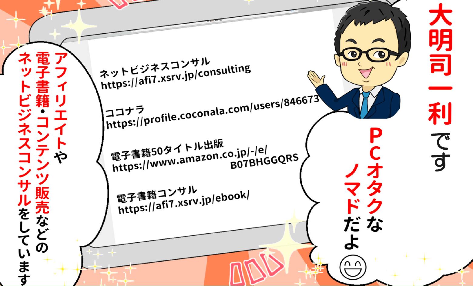 大明司一利アフィリエイトコンサルタント名刺