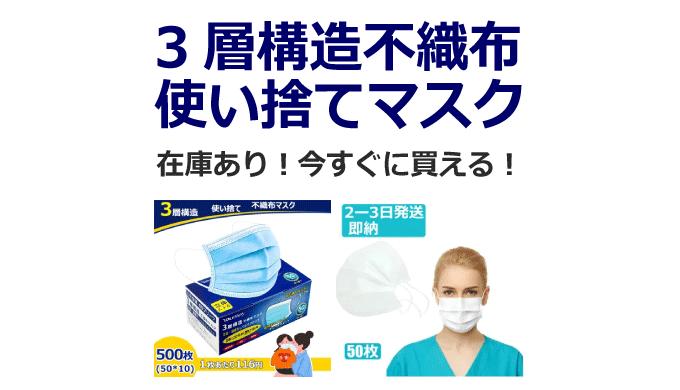 3層構造不織布使い捨てマスク:在庫あり!今すぐに買える!【コロナウイルス・インフルエンザ・花粉】