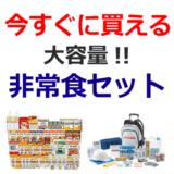 大容量!非常食セット:まとめ買い食品リスト【コロナウイルス・長期保存食・備蓄食料】