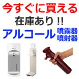 アルコール噴霧器・噴射器:在庫あり!今すぐに買える通販商品一覧【コロナウイルス】
