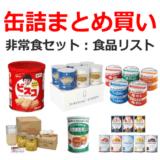 缶詰をまとめ買い!非常食セット:食品リスト【コロナウイルス・長期保存食・備蓄食料】