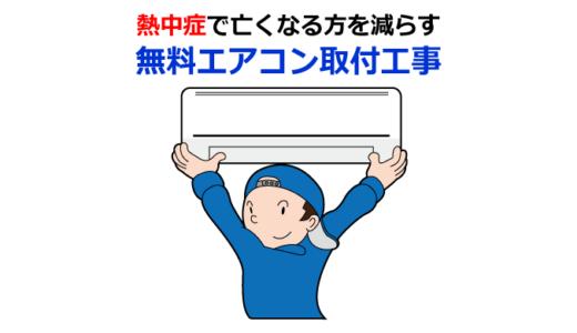 熱中症で亡くなる方を減らす無料エアコン取付工事
