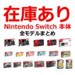 Nintendo Switch本体:在庫あり!今すぐに買える!新型・旧型・同梱・Lite 各モデル一覧
