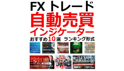 FXトレード自動売買・インジケーターおすすめランキング10選