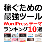 WordPressテーマおすすめランキング10選 | アフィリエイトで稼ぐための最強ツール