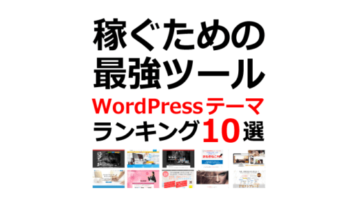 WordPressテーマおすすめランキング10選   アフィリエイトで稼ぐための最強ツール