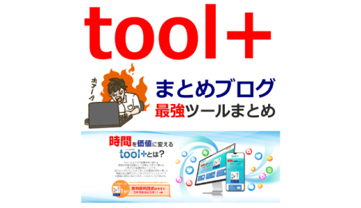 まとめブログで稼ぐための最強ツールtool+とは?<br></noscript><img class=