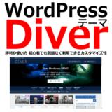 WordPressテーマ DIVERの評判や使い方 初心者でも問題なく利用できるカスタマイズ性