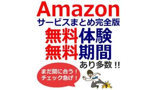 在宅ワークにおすすめなAmazon(無料期間あり)サービスまとめ