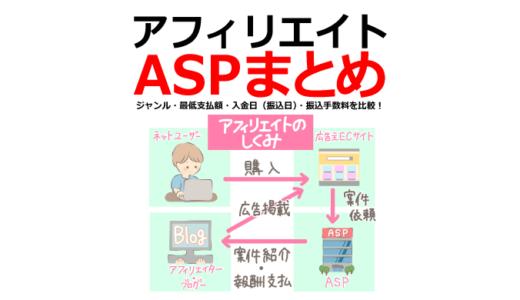 アフィリエイトASPまとめ | ジャンル・最低支払額・入金日(振込日)・振込手数料を比較!