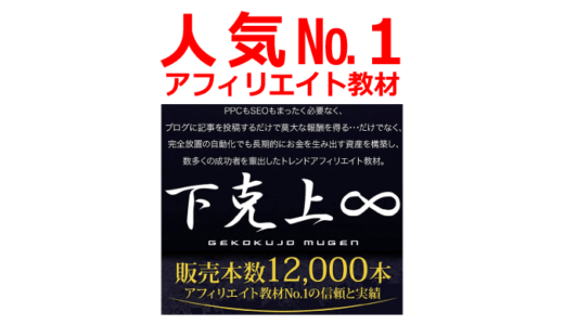 人気No.1のアフィリエイト教材『下克上∞』レビュー(当サイト限定特典付き)