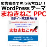 広告審査でもう落ちない!WordPressテーマ『まねきねこPPC』(特典付き)を徹底解説